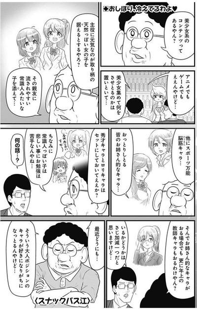 【年齢】なんだよこの漫画www【注意】