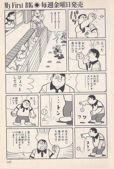 【速度】なんだよこの漫画www【注意】