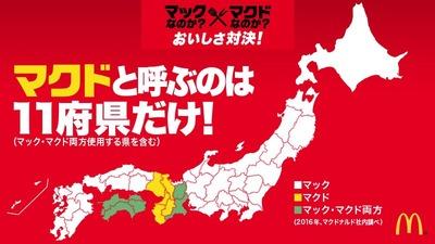 【悲報】大阪の子供達「マクドなんて呼ばへん!あれはマックや!」マクドは老人の呼称と判明
