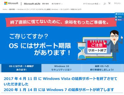 Windows7のサポート終了まで後1年強だよ。Win10へ移行してないやつおりゅ?