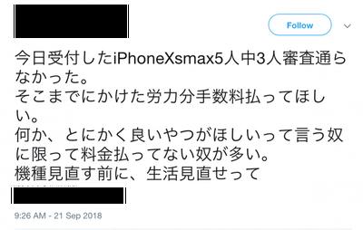 【与信】iPhoneXSの分割審査落ちた、日本死ね。滞納者の悲鳴続出