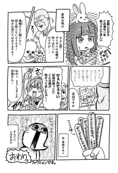 kafukafu_065
