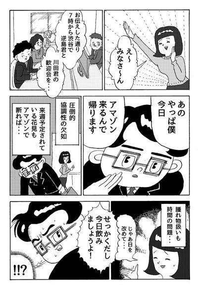 【左遷】なんだよこの漫画www【注意】