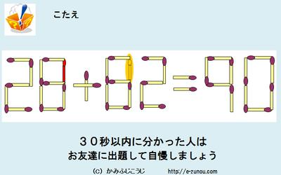 20130626_kotae