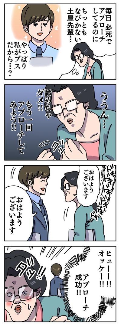 【先輩】なんだよこの漫画www【注意】