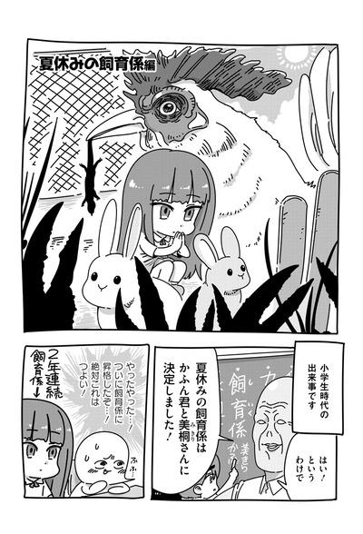 kafukafu_061