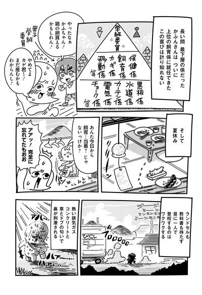 kafukafu_062