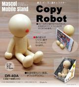 グルマンディーズ 藤子・F・不二雄キャラクター コピーロボット マスコットモバイルスタンド コピーロボット dr-40a