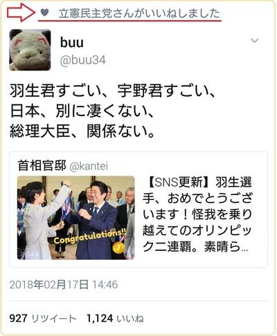 立憲民主党、「日本、別に凄くない、総理大臣関係ない」に「いいね!」 日本メダル獲得に不満