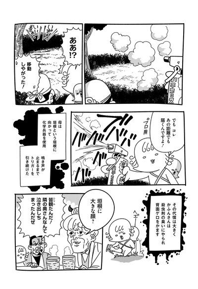 kafukafu_042