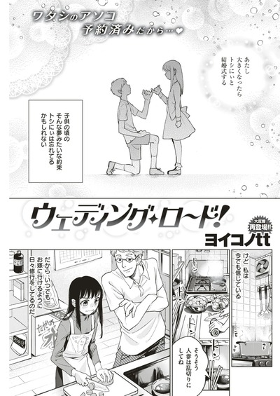 【妊娠】なんだよこの漫画www【注意】