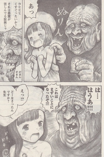 【悪霊】なんだよこの漫画www【注意】