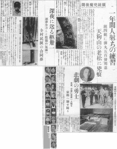 tsuyama_NewsPaper