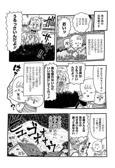 kafukafu_034