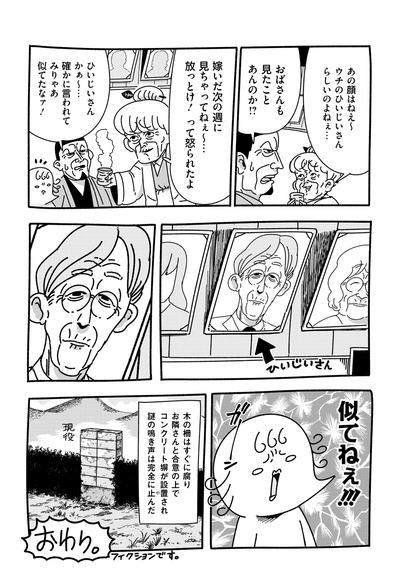 kafukafu_043