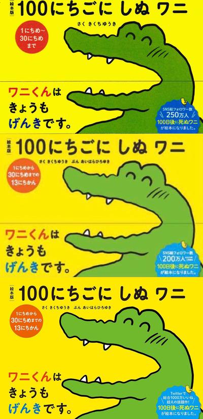 100wani_book-scaled