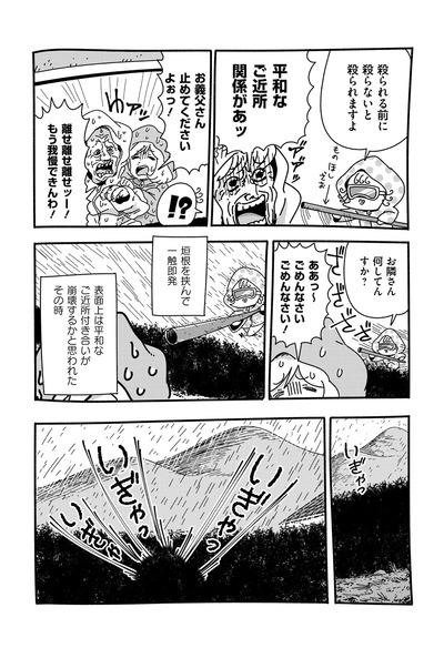 kafukafu_036