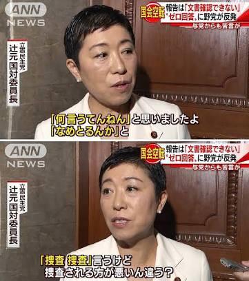 関西生コン、新たに3人逮捕