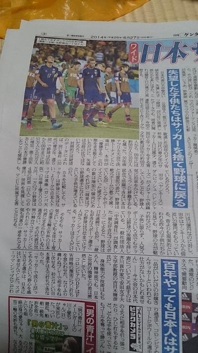 【疑問】日刊ゲンダイはサッカーに親でも殺されたの?