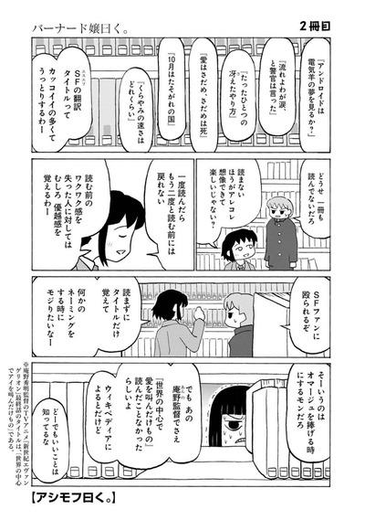 【読書】なんだよこの漫画www【注意】