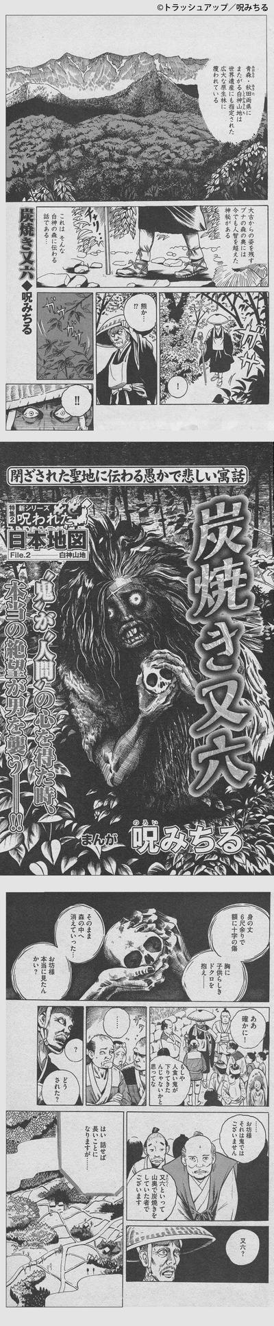 sumiyaki-mataroku01
