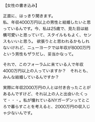 女さん「私、年収4000万円以上の人と結婚したい」