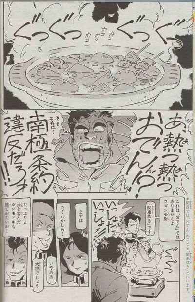 関西はおでん 関東では関東炊き?関東煮?