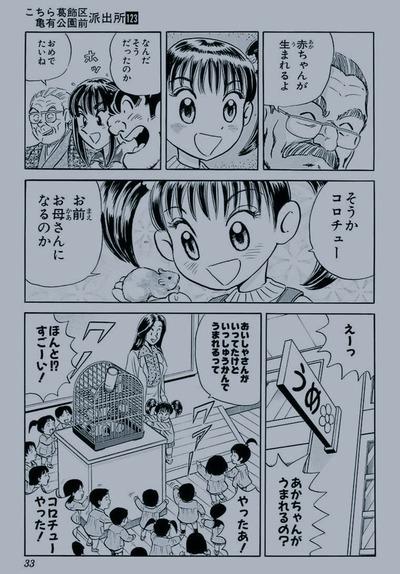 【捜査】なんだよこの漫画www【注意】