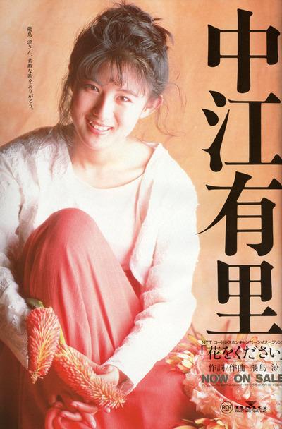 nakae-yuri04up