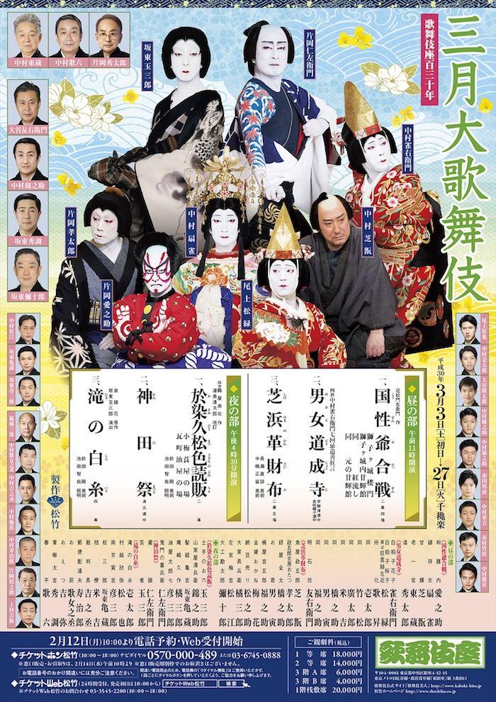 3月歌舞伎座ちらし
