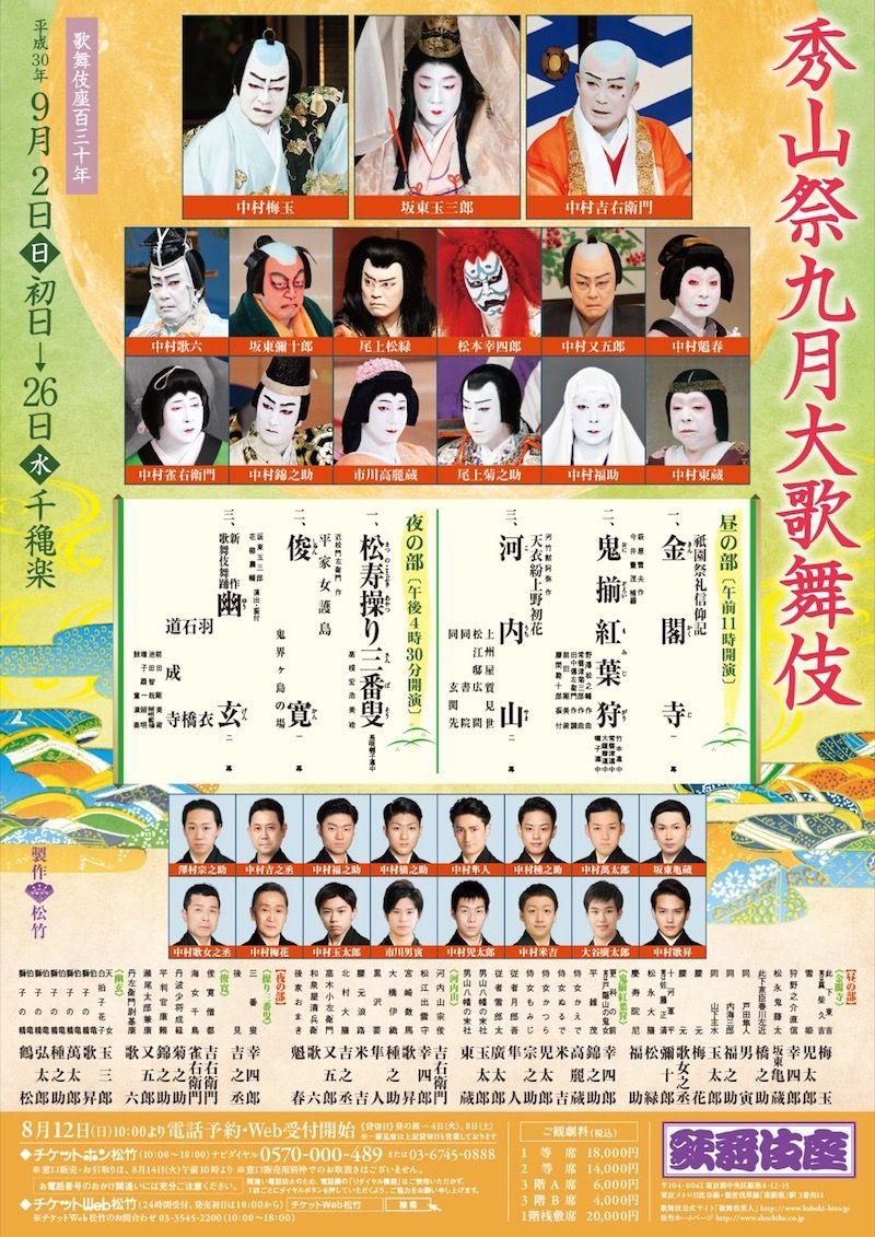九月歌舞伎座ちらし