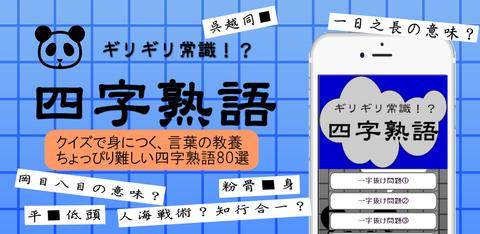 四字熟語宣伝画像