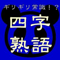 四字熟語andアイコン