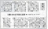 爽爽記コラム