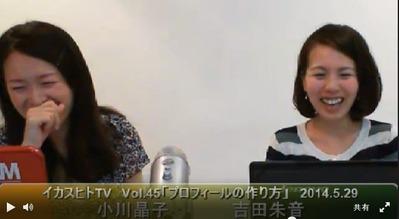 20140530イカスヒトTV