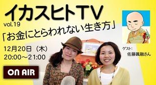 イカスヒトTV19