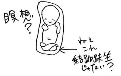 妊婦日記_結跏趺坐