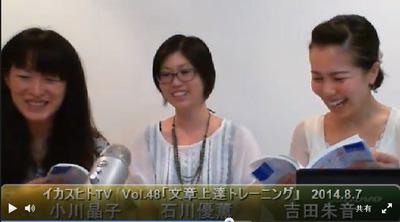 20140808イカスヒトTV2