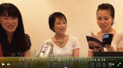 20140816イカスヒトTV