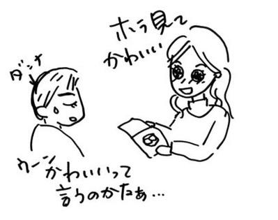 妊婦日記_エコー写真