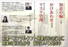 コンサルタントセミナー告知2