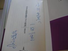 北村先生サイン
