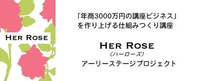 herrose04