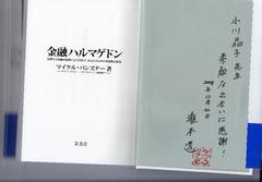 たきもと先生サイン
