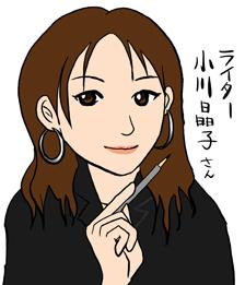 文章術講師の小川晶子