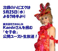 女子会ユースト生放送