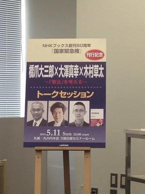 20140511トークセッション
