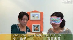 イカスヒトTV Vol.2