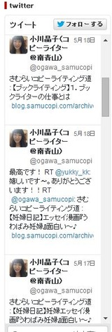 20140519ツイッター