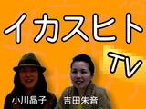 イカスヒトTV番組ロゴ